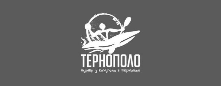 Звіт з активного водного вікенду в Тернополі від команди TURE TEAM